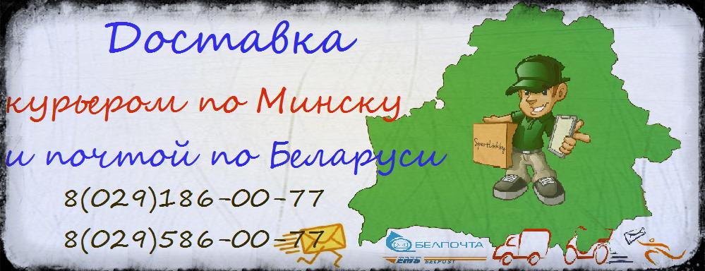 Доставка вело товаров по Минску и Республике Беларусь