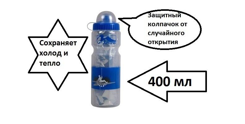 Фото фляга-термос пластиковая для велосипеда M-wave 400 мл
