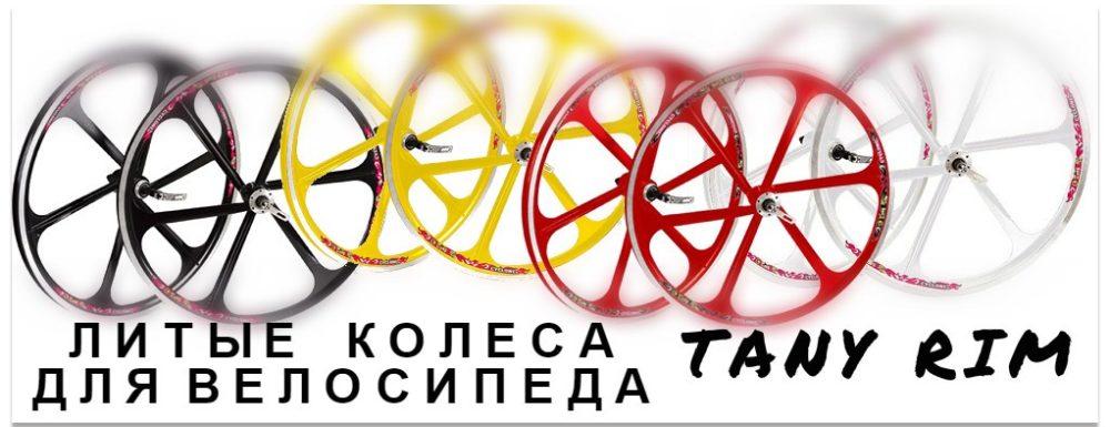 Литые колеса для велосипеда