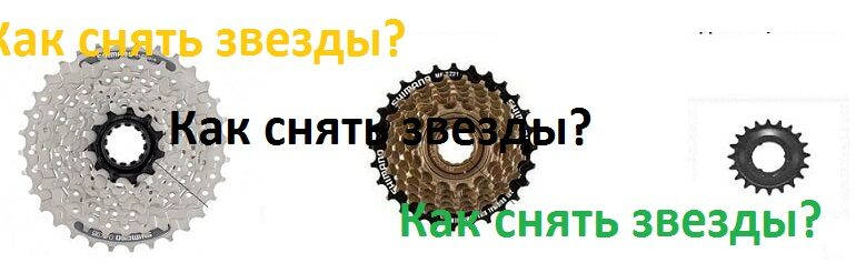 Как снять задние звезды велосипеда